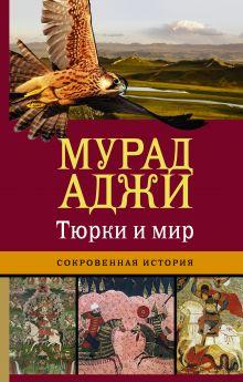 Аджи М., - Тюрки и мир. Сокровенная история обложка книги