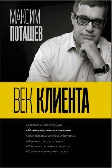 Поташев М. - Век клиента обложка книги