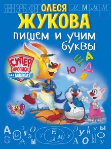Жукова О.С. - Пишем и учим буквы обложка книги