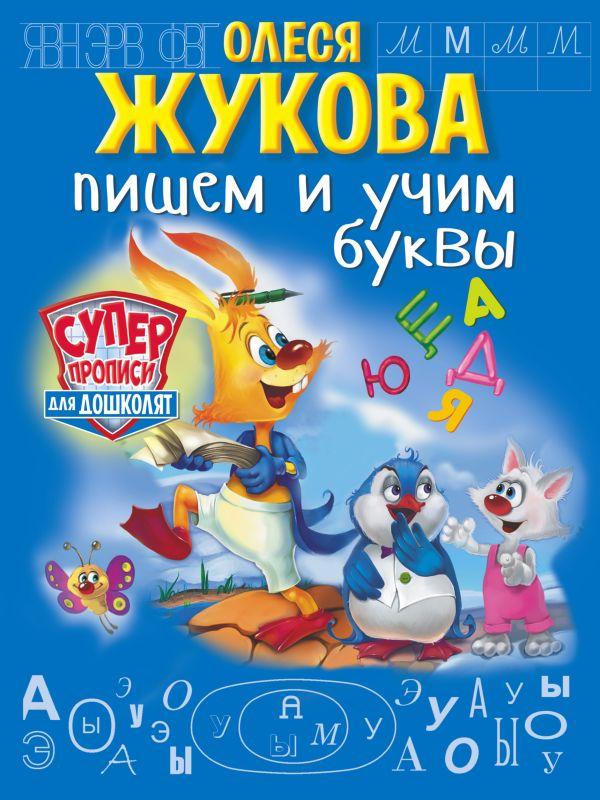 Пишем и учим буквы Жукова О.С.