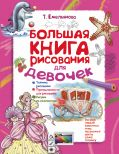 Большая книга рисования для девочек от ЭКСМО