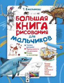 Емельянова Т.А. - Большая книга рисования для мальчиков обложка книги