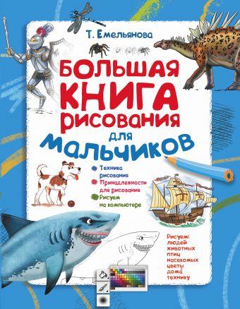 Большая книга рисования для мальчиков Емельянова Т.А.