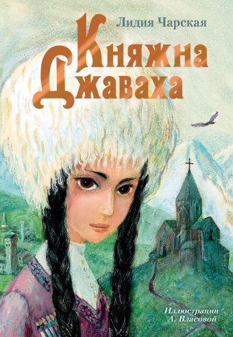 Княжна Джаваха Чарская Л.А.