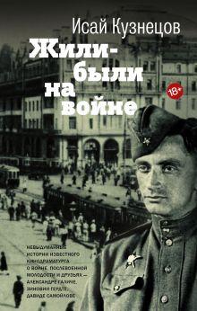 Кузнецов И. - Жили-были на войне обложка книги