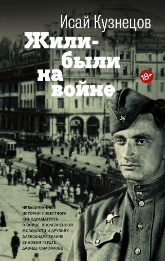 Жили-были на войне Кузнецов И.