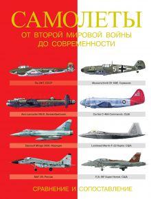 Самолеты. От Второй мировой войны до современности. Сравнение и сопоставление обложка книги