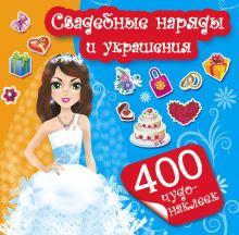 Оковитая Е. - Свадебные наряды и украшения обложка книги