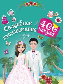 Оковитая Е. - Свадебное путешествие обложка книги
