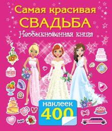 Оковитая Е. - Самая красивая свадьба. Книга-игра с наклейками обложка книги
