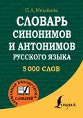 Словарь синонимов и антонимов русского языка от ЭКСМО