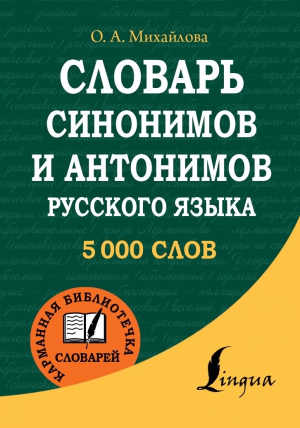 Словарь синонимов и антонимов русского языка Михайлова О.А.