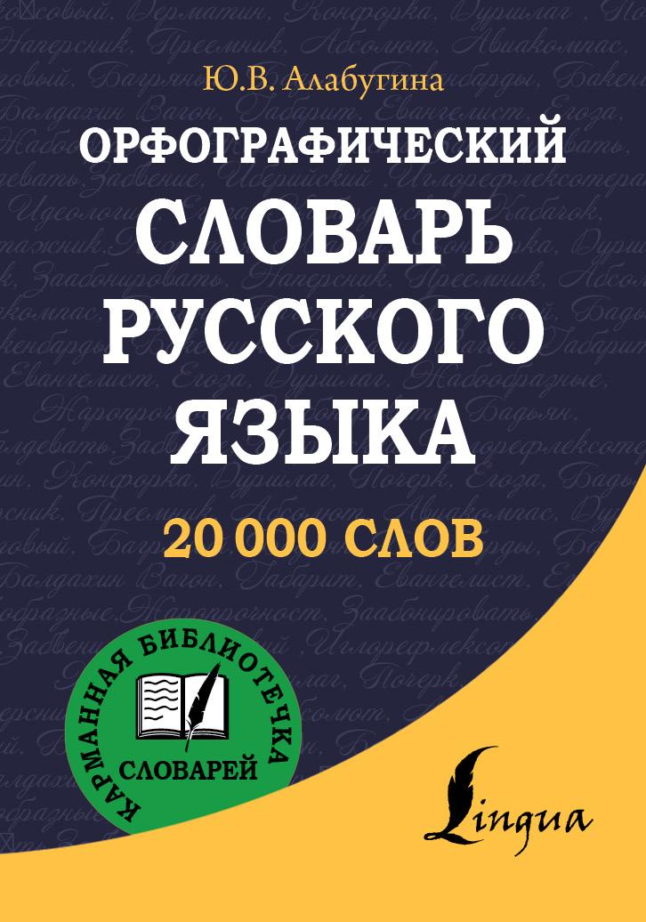 Орфографический словарь русского языка от book24.ru