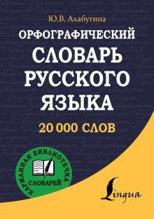 Алабугина Ю.В. - Орфографический словарь русского языка обложка книги