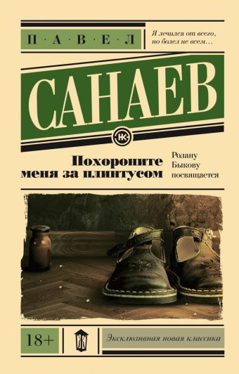 Похороните меня за плинтусом Санаев П.
