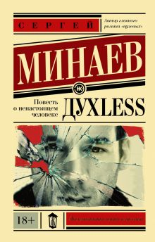 Минаев С. - Дyxless. Повесть о ненастоящем человеке обложка книги