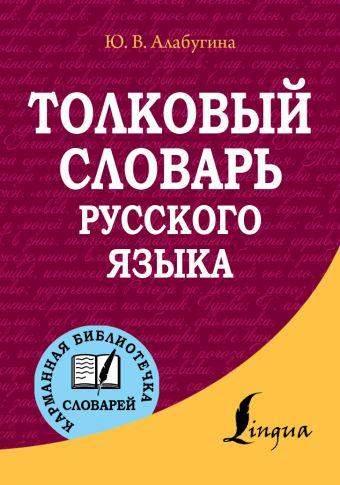 Толковый словарь русского языка Алабугина Ю.В.