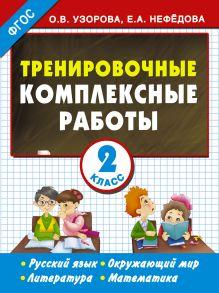 Узорова О.В. - Тренировочные комплексные работы в начальной школе. 2 класс обложка книги