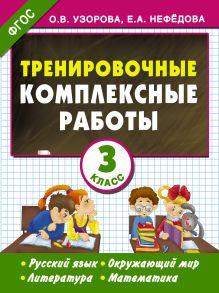 Узорова О.В. - Тренировочные комплексные работы в начальной школе. 3 класс обложка книги