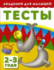 Тартаковская З.Д., Граблевская О.В. - Тесты для детей 2-3 года обложка книги