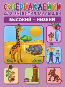 Новиковская О.А. - Высокий-низкий обложка книги