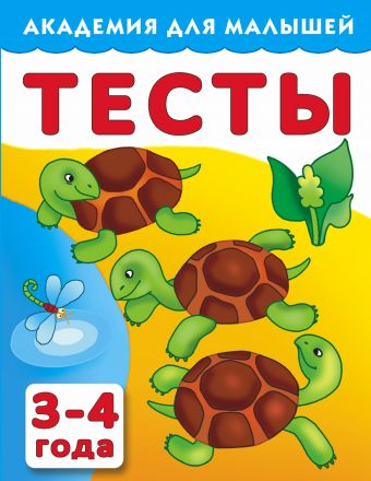 Тесты для детей 3-4 года Дмитриева В.Г.