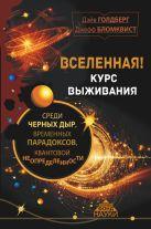 Голдберг Дэйв, Бломквист Джефф - Вселенная! Курс выживания среди черных дыр, временных парадоксов, квантовой неопределенности' обложка книги