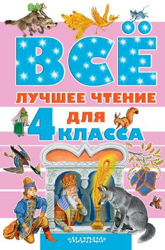 Всё лучшее чтение для 4 класса Маршак С.Я.,Бажов П.П., Крылов И.А., Зощенко М.М.