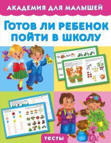 Малышкина М. - Готов ли ребенок пойти в школу обложка книги