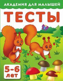 Дмитриева В.Г. - Тесты для детей 5-6 лет обложка книги