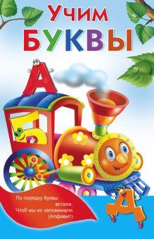 Суходольская Е.В. - Учим буквы обложка книги