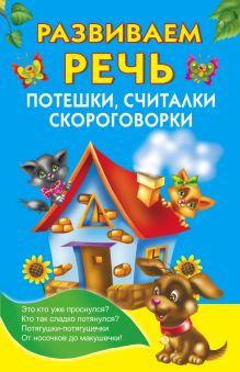 Виноградова Н., Дмитриева В.Г., Емельянова С.В. - Развиваем речь обложка книги