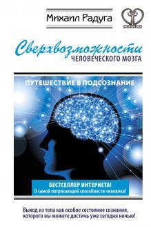 Сверхвозможности человеческого мозга. Путешествие в подсознание обложка книги