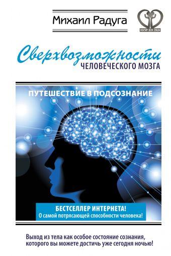 Сверхвозможности человеческого мозга. Путешествие в подсознание Радуга М.