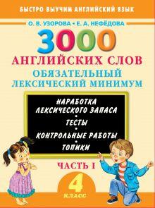 Узорова О.В. - 3000 английских слов. Обязательный лексический минимум. 4 класс. 1 часть обложка книги