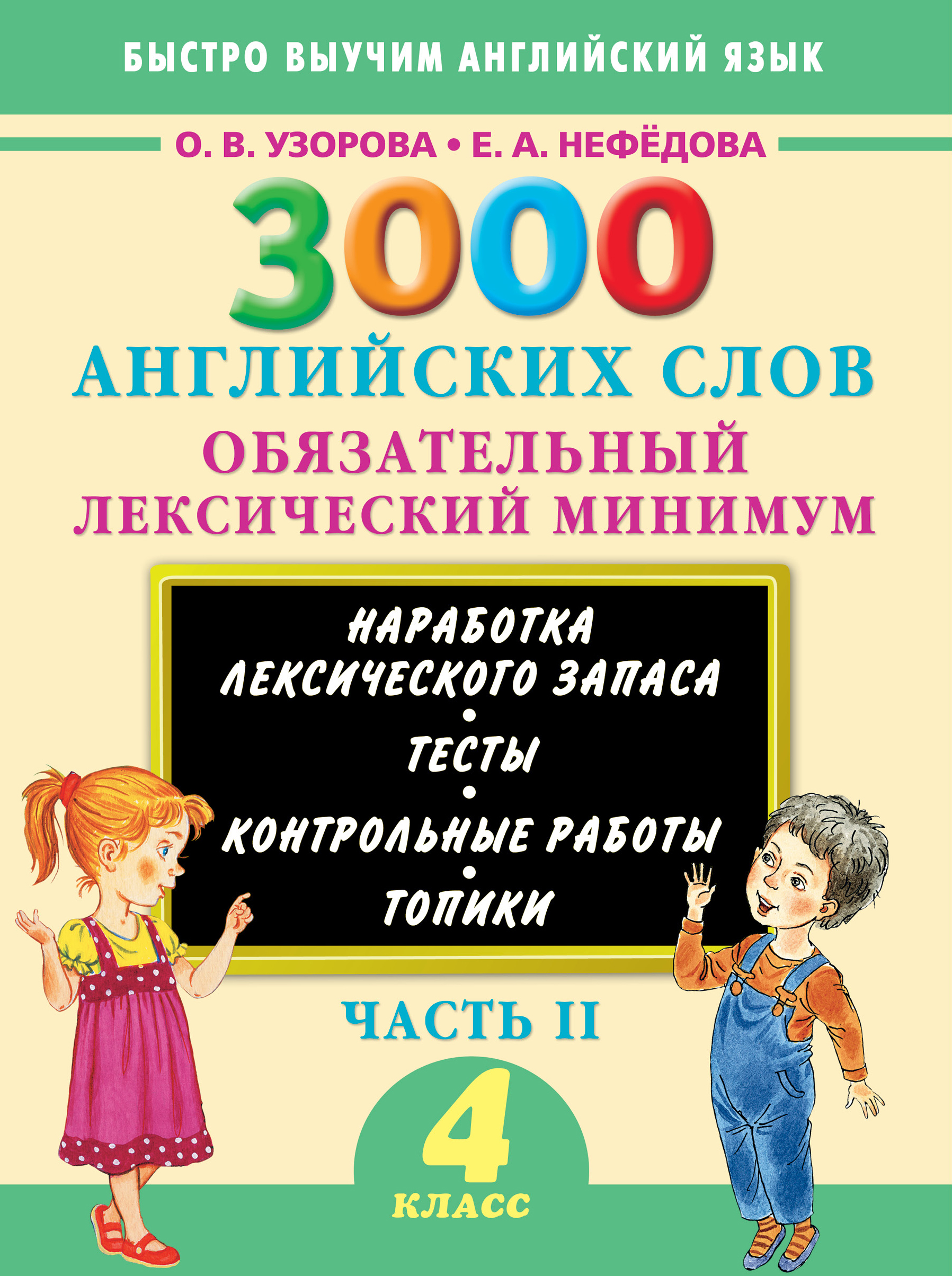 3000 английских слов. Обязательный лексический минимум. 4 класс. 2 часть