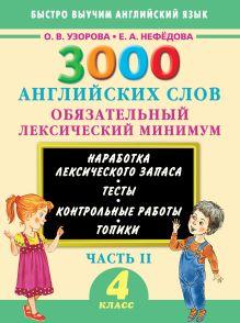 Узорова О.В. - 3000 английских слов. Обязательный лексический минимум. 4 класс. 2 часть обложка книги
