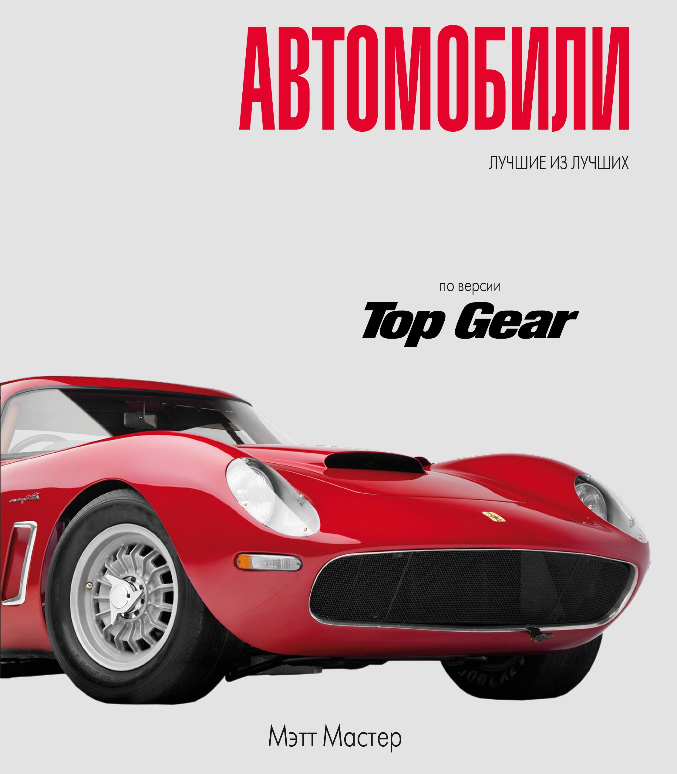 Автомобили от book24.ru