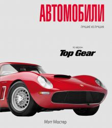 Мэтт Мастер - Автомобили обложка книги