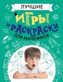 - Лучшие игры и раскраски для мальчиков обложка книги