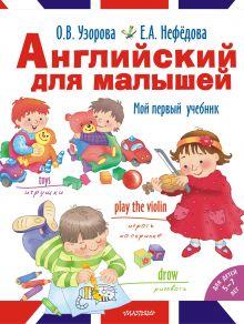Узорова О.В. - Английский для малышей обложка книги