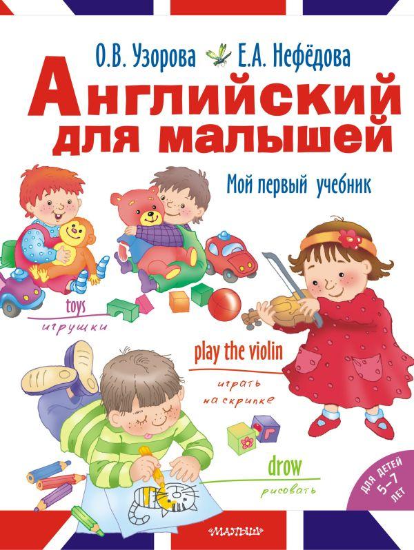 Английский для малышей Узорова О.В.
