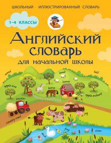Державина В.А. - Английский словарь для начальной школы обложка книги