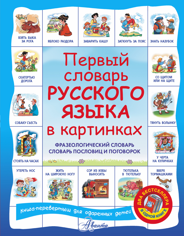 Первый словарь английского языка в картинках + Первый словарь русского языка в картинках