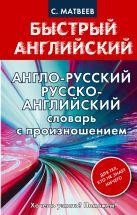 Англо-русский. Русско-английский словарь с произношением для тех, кто не знает ничего
