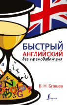 Бгашев В.Н. - Быстрый английский без преподавателя' обложка книги