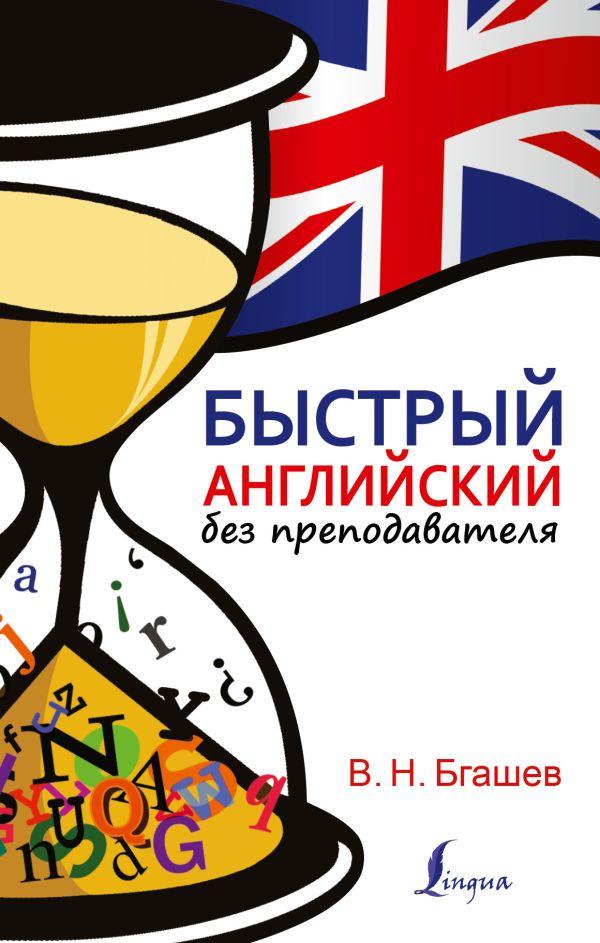 Быстрый английский без преподавателя Бгашев В.Н.