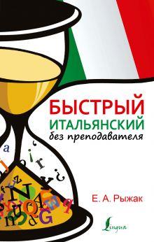 Рыжак Е.А. - Быстрый итальянский без преподавателя обложка книги