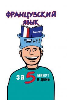 Путилина Н.В. - Французский язык за 5 минут в день обложка книги