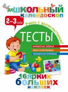 Дмитриева В.Г. - Тесты 2-3 года обложка книги